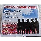 SMAP 名曲「世界に一つだけの花」 プレミアムメロディオルゴール