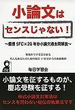 小論文はセンスじゃない!  慶應SFC2学部×23年分小論文過去問解説 (YELL books) (¥ 1,620)