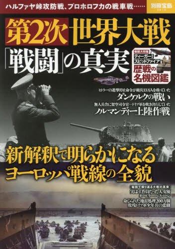 第2次世界大戦「戦闘」の真実 (別冊宝島 2610)