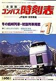全国版 コンパス時刻表 2007年 01月号 [雑誌]