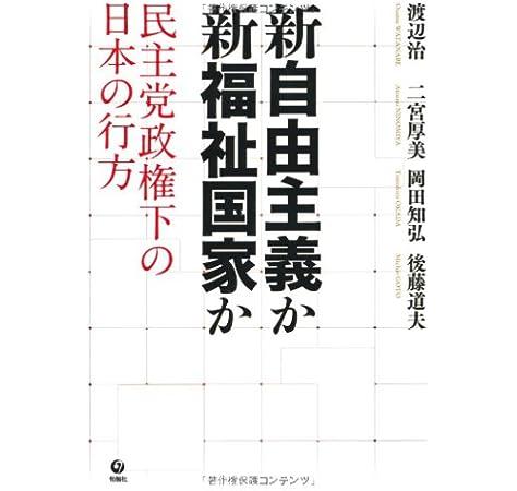 新自由主義か 新福祉国家か 民主党政権下の日本の行方   渡辺 治, 二宮 ...