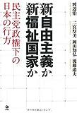 新自由主義か 新福祉国家か 民主党政権下の日本の行方