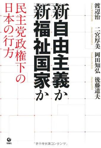 新自由主義か 新福祉国家か 民主党政権下の日本の行方の詳細を見る