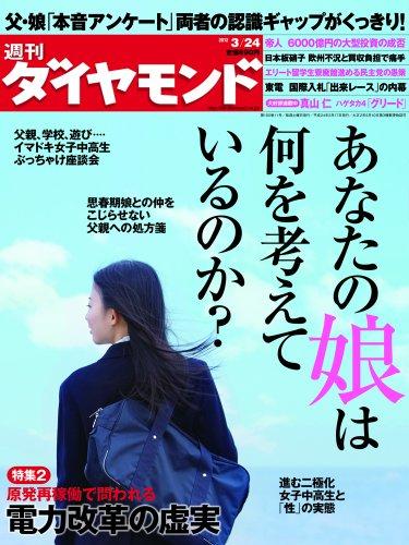 週刊 ダイヤモンド 2012年 3/24号 [雑誌]の詳細を見る