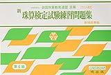 新珠算検定試験練習問題集 6級編 (全国珠算教育連盟主催 珠算検定試験)