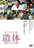 遺体 明日への十日間[DVD]