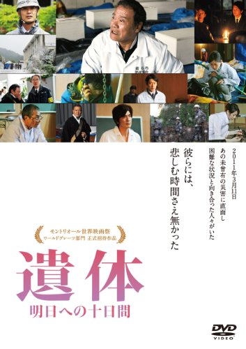 遺体 明日への十日間 [DVD]