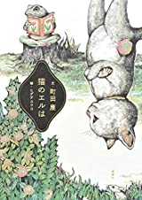 町田康の素晴らしき猫作品集『猫のエルは』