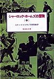 シャーロック=ホームズの冒険〈中〉 (偕成社文庫 3093)