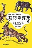 「動物奇譚集1 (西洋古典叢書 G 99)」販売ページヘ