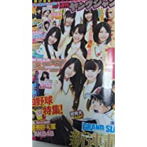週刊ヤングジャンプ 2011年 18 19 合併号 4月21日号 (通巻No1531)