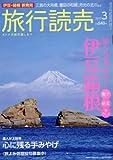 旅行読売 2017年 03 月号 [雑誌]の表紙