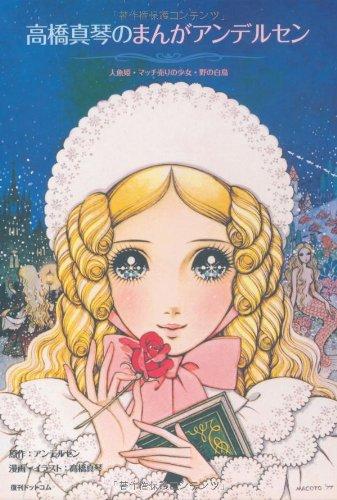 高橋真琴のまんがアンデルセン 人魚姫・マッチ売りの少女・野の白鳥
