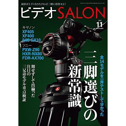 ビデオ SALON (サロン) 2017年 11月号