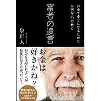 富者の遺言 (Sanctuary books)