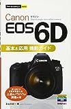 今すぐ使えるかんたんmini Canon EOS 6D基本&応用 撮影ガイド 画像