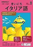 NHKラジオ まいにちイタリア語 2019年 8月号 [雑誌] (NHKテキスト) 画像