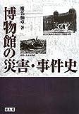 博物館の災害・事件史