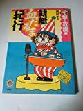 競艇血だるま紀行 笑撃の近畿編 (Zebra books)