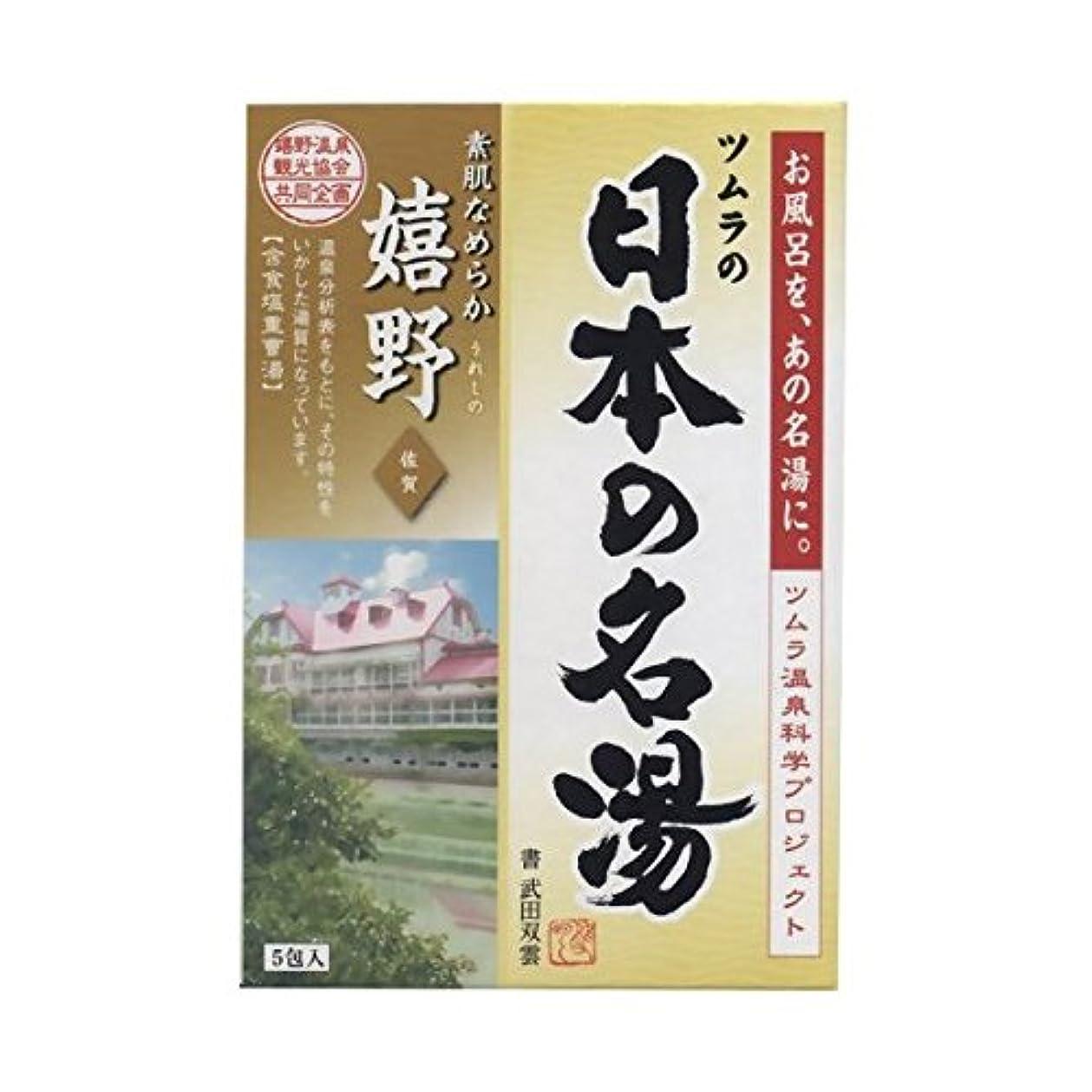 【まとめ買い】【医薬部外品】日本の名湯入浴剤 嬉野(佐賀) 30g ×5包 透明タイプ 個包装 温泉タイプ ×5個