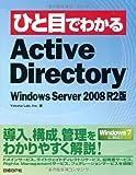 ひと目 ACTIVE DIRECTORY WINDOWS SERVER 2008 R2版 (ひと目でわかるシリーズ)