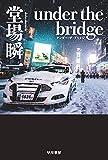 under the bridge (ハヤカワ文庫JA) 画像