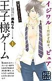 王子様ゲーム プチデザ(1) (デザートコミックス)