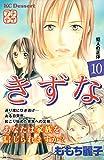 きずな プチデザ(10) (デザートコミックス)