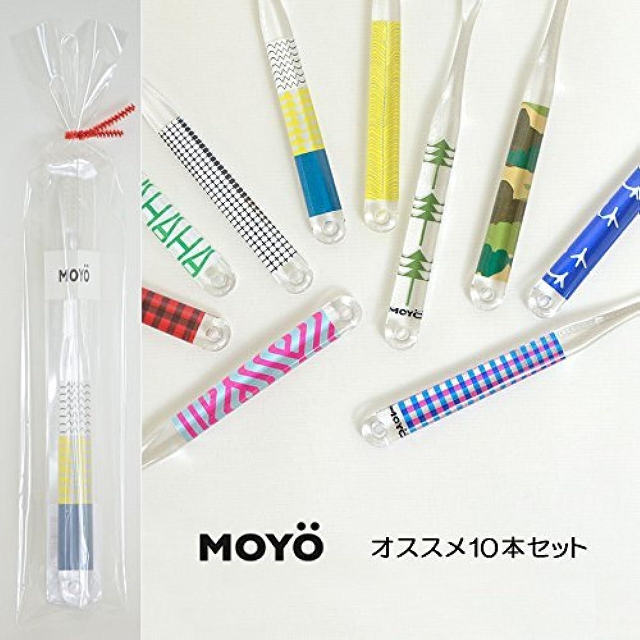 ブロック異常なハシーMOYO モヨウ おすすめ10本 プチ ギフト セット_562302-pop2 【F】,オススメ10本セット