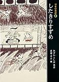 したきりすずめ (日本の昔話 2)