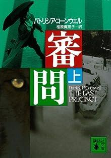 審問(上) 検屍官ケイ・スカーペッタ (講談社文庫)