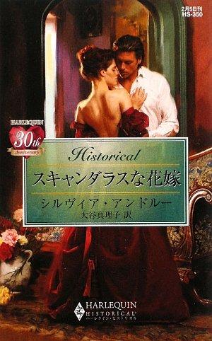 スキャンダラスな花嫁 (ハーレクイン・ヒストリカル・ロマンス)