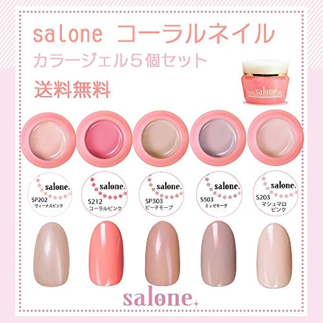【送料無料 日本製】Salone コーラルネイル カラージェル5個セット 明るくて肌なじみの良い人気カラーをチョイスしました。