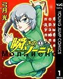 瞬きのソーニャ 1 (ヤングジャンプコミックスDIGITAL)