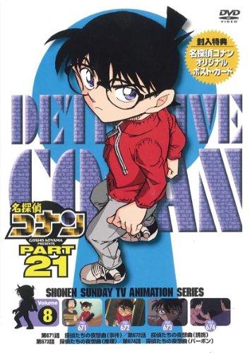 名探偵コナン PART21 Vol.8(期間限定プライス) [DVD]の詳細を見る
