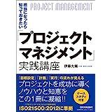 「プロジェクトマネジメント」実践講座