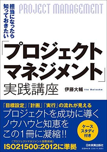 「プロジェクトマネジメント」実践講座の電子書籍なら自炊の森-秋葉2号店