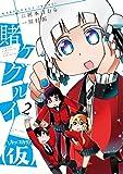 賭ケグルイ(仮)(2) (ガンガンコミックスJOKER)