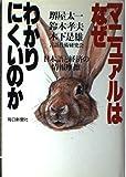 マニュアルはなぜわかりにくいのか―日本語と経済の情報摩擦