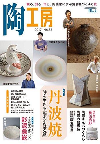 陶工房 No.87: 観る、知る、作る。陶芸家に学ぶ焼き物づくりの技