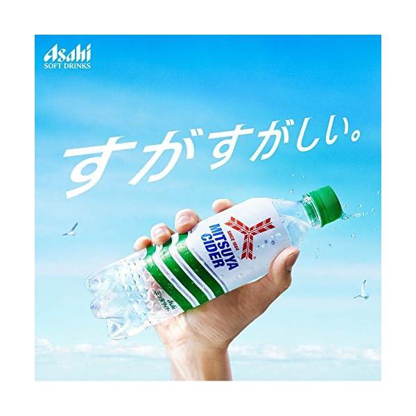 アサヒ飲料 三ツ矢サイダー 缶 500ml×24本の紹介画像2