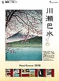川瀬巴水 2018年カレンダー