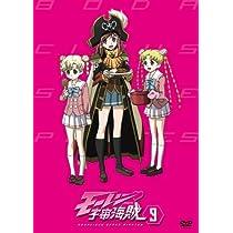 モーレツ宇宙海賊 9 [DVD]