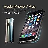 iPhone7 Plus アルミ バンパー ケース シャープ エッジ かっこいい アイフォン7プラス メタル サイドバンパー7PLUS-MH01-W60824 (ブラック)
