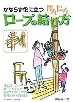 かならず役に立つかんたんロープの結び方