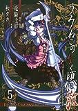 うみねこのなく頃に散 Episode5:End of the golden witch5巻 (デジタル版ガンガンコミックスJOKER)