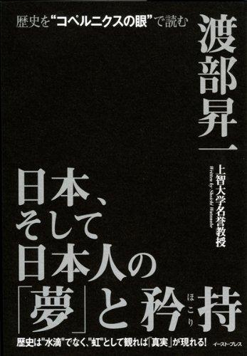 日本、そして日本人の「夢」と矜持(ほこり)の詳細を見る