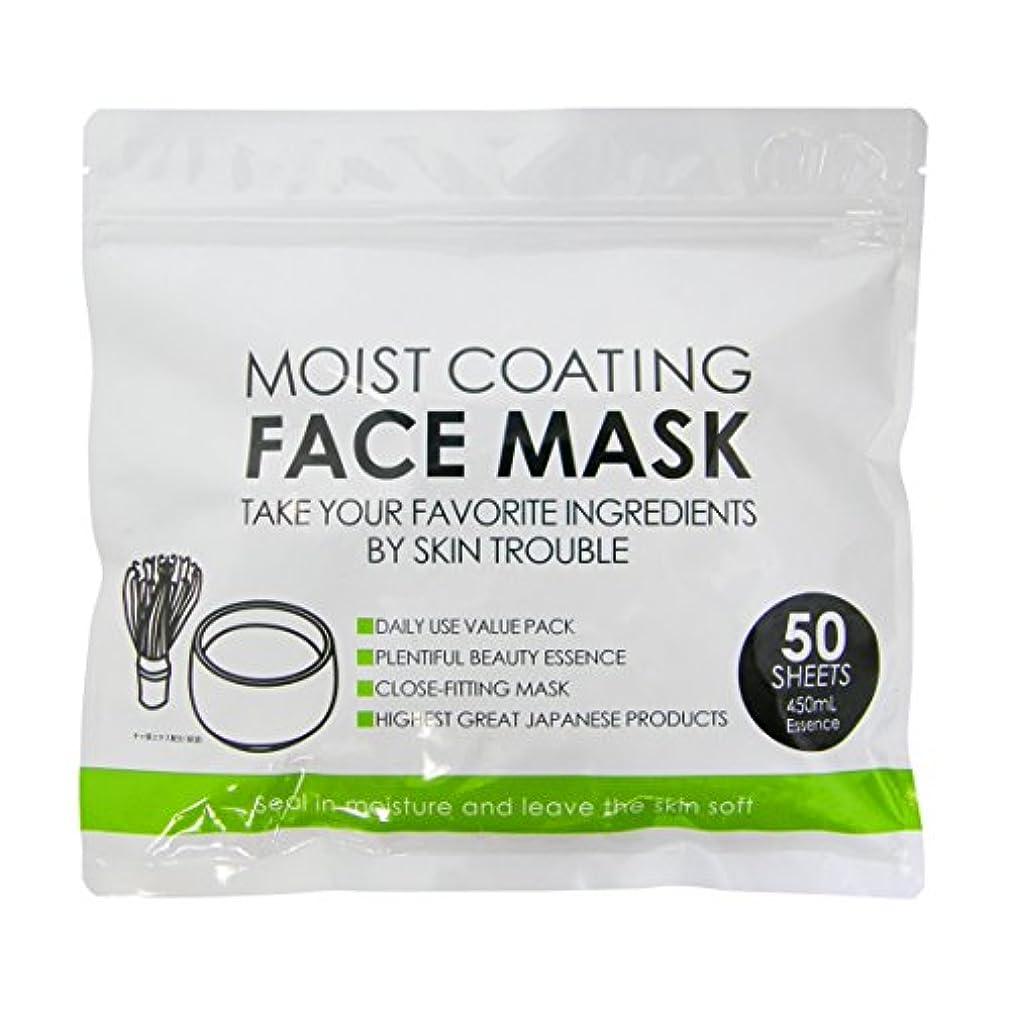 反逆記念日実質的【Amazon.co.jp限定】フェイスマスク 抹茶 50枚入