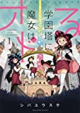 学園塔に魔女はオドる(1) (ビッグガンガンコミックス)