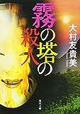 霧の塔の殺人 (角川文庫)